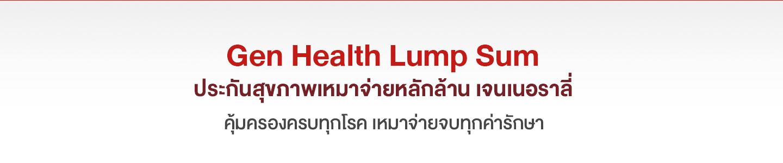 "Gen Health Lump Sum ประกันสุขภาพเหมาจ่ายหลักล้าน เจนเนอราลี่ คุ้มครองครบทุกโรค เหมาจ่ายจบทุกค่ารักษา  ค่ารักษาแพงขึ้นก็รับมือไหว ปัญหาส่วนต่าง วงเงินจำกัด ก็หมดไป แบบ ""เหมาจ่าย"" จะยกระดับการดูแลอย่างครอบคลุม เพื่อคุณรักษาตัวสุดสบาย อุ่นใจไร้กังวล"
