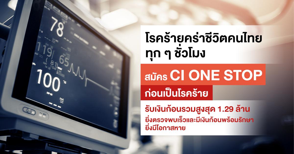 โรคร้ายคร่าชีวิตคนไทยทุก ๆ ชั่วโมง  สมัคร CI ONE STOP ก่อนเป็นโรคร้าย รับเงินก้อนรวมสูงสุด 1.29 ล้าน ยิ่งตรวจพบเร็วและมีเงินก้อนพร้อมรักษา ยิ่งมีโอกาสหาย