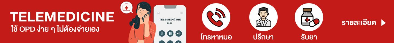 TELEMEDICINE ใช้ OPD ง่าย ๆ ไม่ต้องจ่ายเอง โทรหาหมอ ปรึกษา รับยา