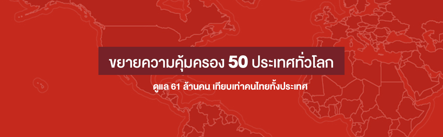 ขยายความคุ้มครอง 50 ประเทศทั่วโลก ดูแล 61 ล้านคน เทียบเท่าคนไทยทั้งประเทศ