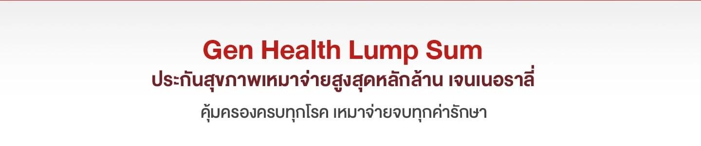 Gen Health Lump Sum ประกันสุขภาพเหมาจ่ายหลักล้าน เจนเนอราลี่ คุ้มครองครบทุกโรค เหมาจ่ายจบทุกค่ารักษา