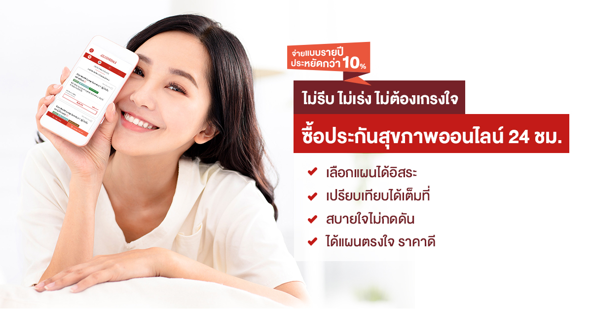 ไม่รีบ ไม่เร่ง ไม่ต้องเกรงใจ ซื้อประกันสุขภาพออนไลน์ 24 ชม. - เลือกแผนได้อิสระ  - เปรียบเทียบได้เต็มที่ - สบายใจไม่กดดัน  - ได้แผนตรงใจ ราคาดี