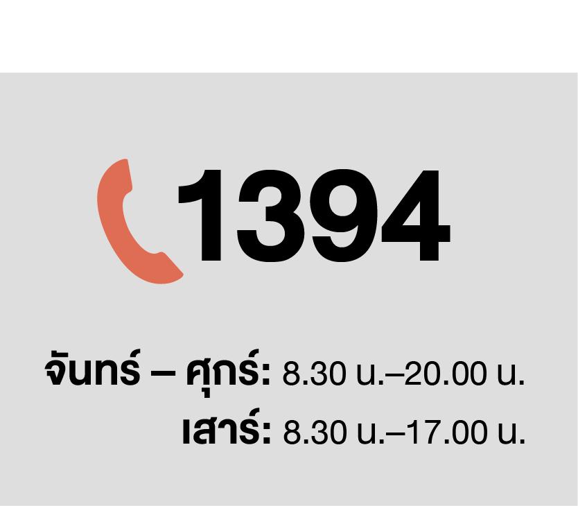 1394 จันทร์ – ศุกร์: 8.30 น. – 20.00 น.  เสาร์: 8.30 น. – 17.00 น.