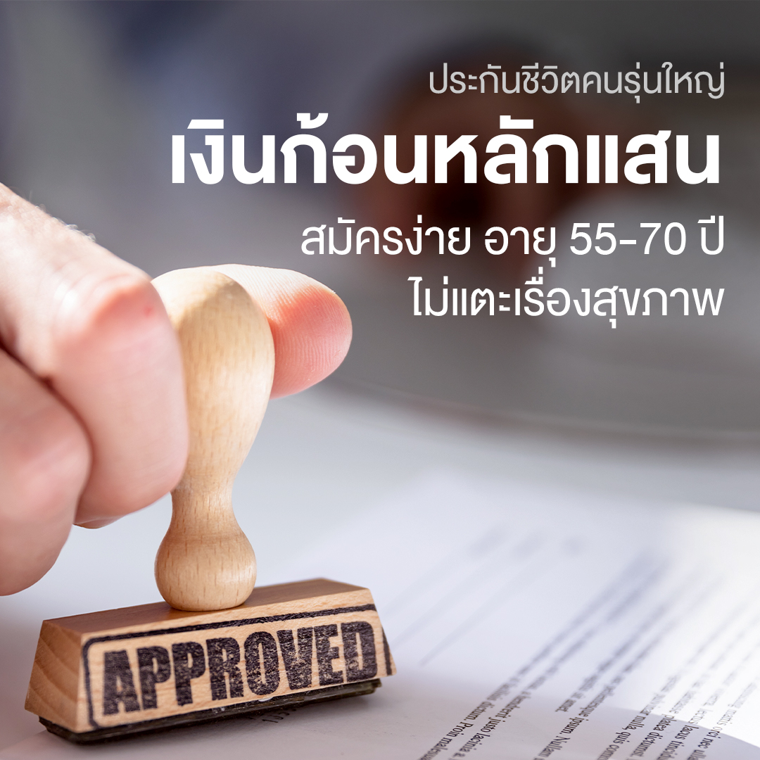 ประกันชีวิตคนรุ่นใหญ่ เงินก้อนหลักแสน สมัครง่าย อายุ 55-70 ปี ไม่แตะเรื่องสุขภาพ
