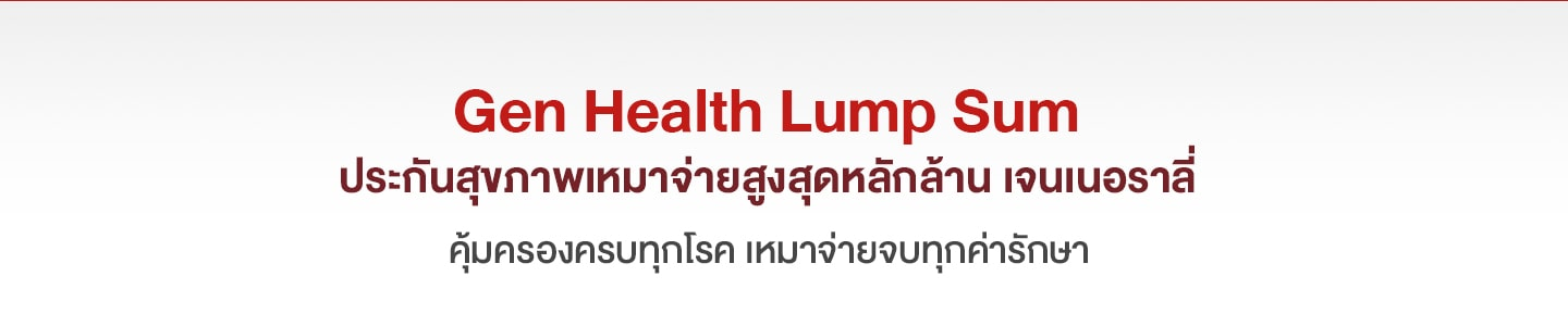 "Gen Health Lump Sum ประกันสุขภาพเหมาจ่ายหลักล้าน เจนเนอราลี่ คุ้มครองครบทุกโรค เหมาจ่ายจบทุกค่ารักษา  ค่ารักษาแพงขึ้นก็รับมือไหว ปัญหาส่วนต่าง วงเงินจำกัด ก็หมดไป แบบ ""เหมาจ่าย"" จะยกระดับการดูแลอย่างครอบคลุม เพื่อคุณรักษาตัวสุดสบาย อุ่นใจไร้กังวล"