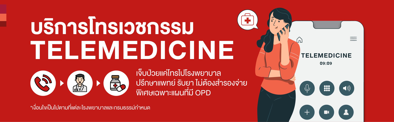 บริการโทรเวชกรรม TELEMEDICINE  เจ็บป่วยแค่โทรไปโรงพยาบาล ปรึกษาแพทย์ รับยา ไม่ต้องสำรองจ่าย พิเศษเฉพาะแผนที่มี OPD   *เงื่อนไขเป็นไปตามที่แต่ละโรงพยาบาลและกรมธรรม์กำหนด