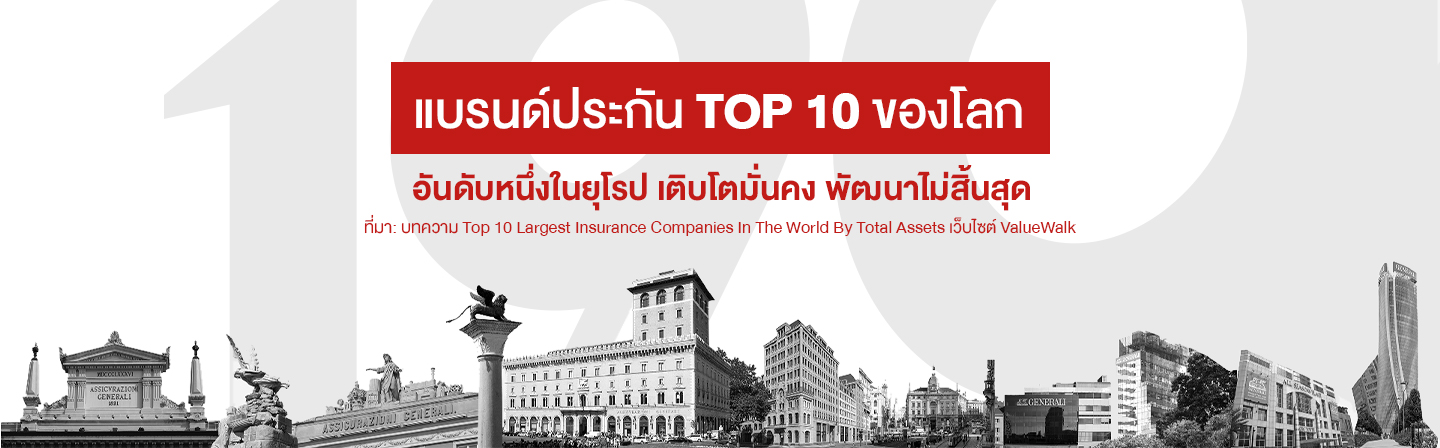 แบรนด์ประกัน TOP 10 ของโลก อันดับหนึ่งในยุโรป เติบโตมั่นคง พัฒนาไม่สิ้นสุด