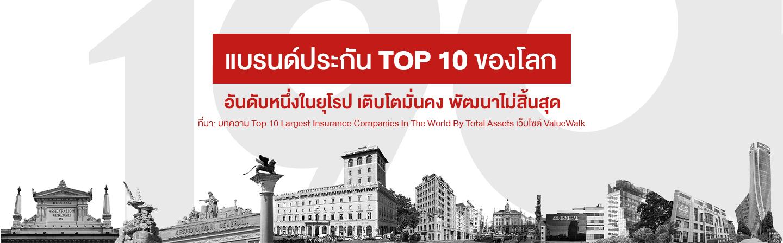 แบรนด์ประกัน TOP 10 ของโลก อันดับหนึ่งในยุโรป เติบโตมั่นคง พัฒนาไม่สิ้นสุด