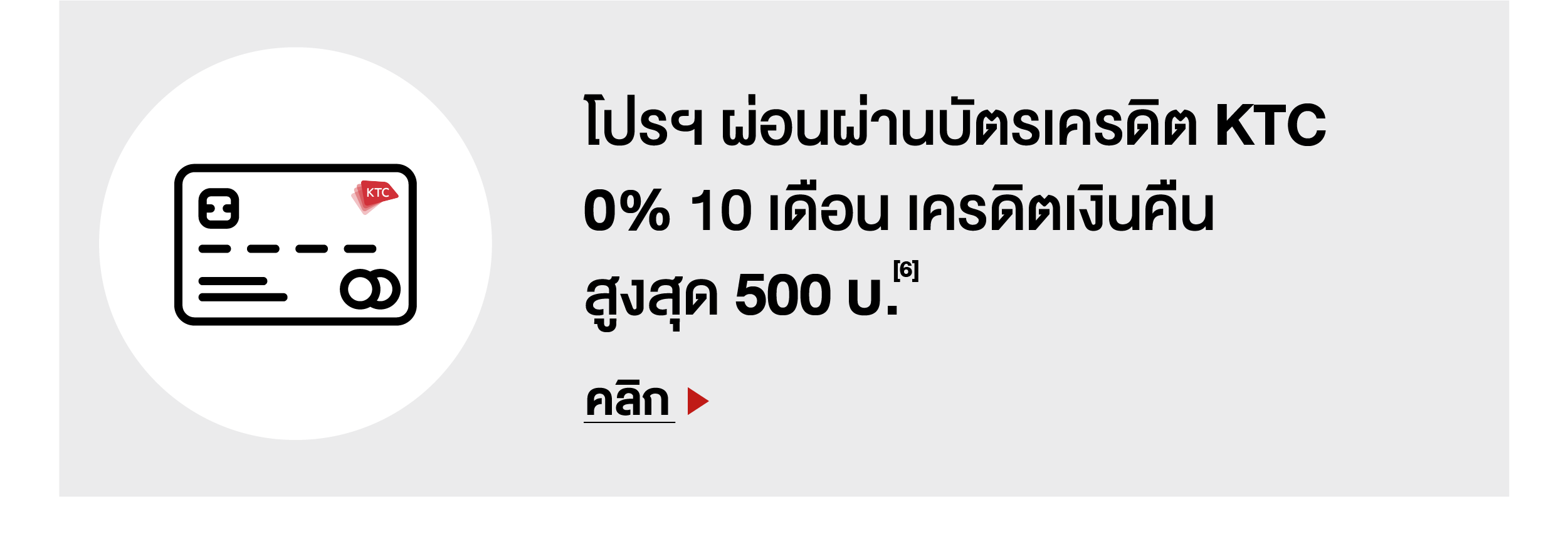 โปรฯ ผ่อนผ่านบัตรเครดิต KTC 0% 10 เดือน เครดิตเงินคืน สูงสุด 500 บาท