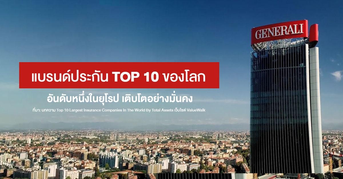 แบรนด์ประกัน TOP 10 ของโลก อันดับ 1 ในยุโรป เติบโตอย่างมั่นคง