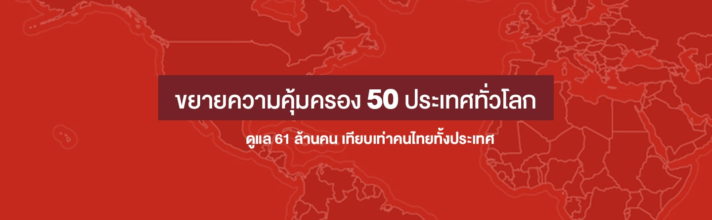 ขยายความคุ้มครอง 50 ประเทศทั่วโลก ดูแล 61 ล้านคน เทียบเท่าคนไทยทั้งประเทศ